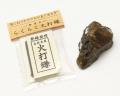 火打石セット ルチルクォーツ(小) No.23