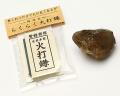 火打石セット ルチルクォーツ(小) No.25