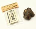 火打石セット ルチルクォーツ(小) No.27