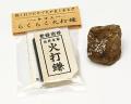 火打石セット ルチルクォーツ(小) No.29