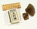 火打石セット ルチルクォーツ(小) No.30