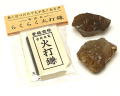 火打石セット ルチルクォーツ(小) No.31