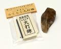 火打石セット ルチルクォーツ(小) No.32