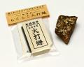 火打石セット ルチルクォーツ(小) No.33