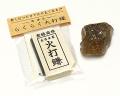 火打石セット ルチルクォーツ(小) No.34