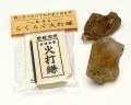 火打石セット ルチルクォーツ(小) No.36