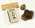 火打石セット ルチルクォーツ(小) No.37