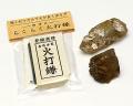 火打石セット ルチルクォーツ(小) No.41