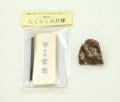 火打石セット(宮忠) ルチルクォーツ No.45