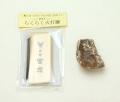 火打石セット(宮忠) ルチルクォーツ No.50