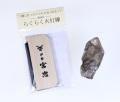 火打石セット(宮忠) ルチルクォーツ No.55