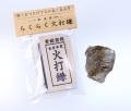 火打石セット ルチルクォーツ (アソート) No.58