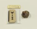 火打石セット(宮忠) ルチルクォーツ(大) No.21