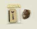火打石セット(宮忠) ルチルクォーツ(大) No.22
