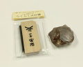 火打石セット(宮忠) ルチルクォーツ(大) No.24