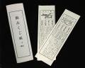 おみくじ箋(おみくじ紙)1-100番 1000枚入り No.2