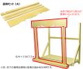神棚板用雲板セット(組立式・大)