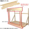 神棚板用雲板セット(組立式・大)総木曽桧製