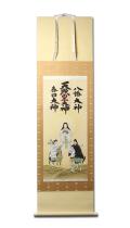 【別寸】掛軸 尺八茶絹本三姿 幅45.5cm×長161cm