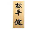 表札+書き料(書き文字:行書)