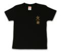 お伊勢さんTシャツ (黒) 子供用 110サイズ