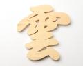【アウトレット】神棚用 「雲」抜き文字(木曽桧)