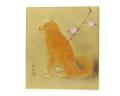和風飾り絵 干支色紙 戌  No.9