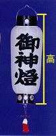 提灯 御神燈 中吉(径13cm)