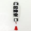 提灯 御神燈 豆吉(径7.5cm)