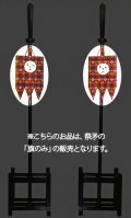 祭矛 旗のみ (神紋:刺繍またはアップリケ)