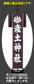 社名旗 (紫染) 旗のみ (羽二重単) 小型