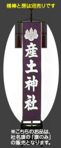 社名旗 (紫染) 旗のみ (塩瀬羽二重袷字両面)小型