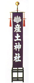 社名旗 (紫染) 一式 (羽二重袷) 小型