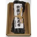 【特撰天然日高昆布130g 化粧箱入り】       最高級品・北海道日高産・一等級・特撰贈答品・UMAMI・旨み食感最高