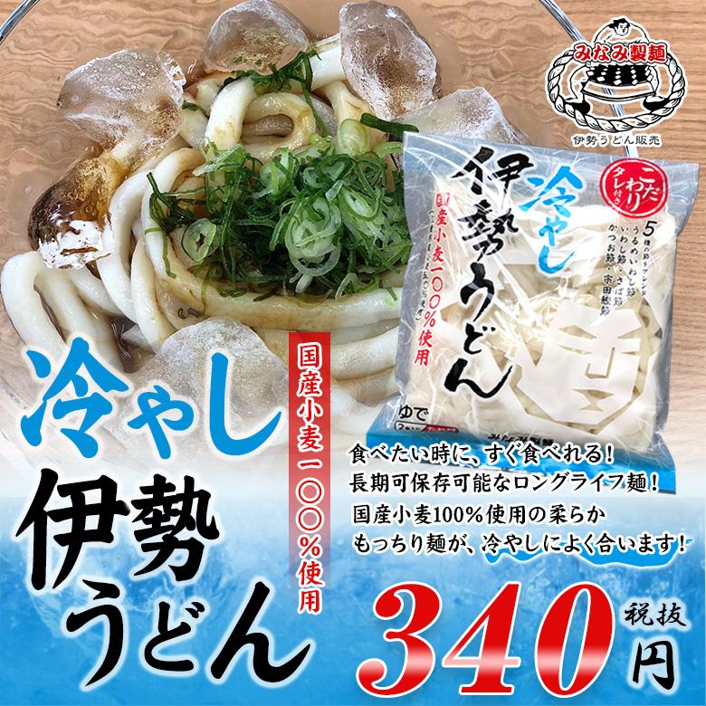 【新商品】【期間限定】冷やし伊勢うどん2セット 長期保管 ロングライフ麺