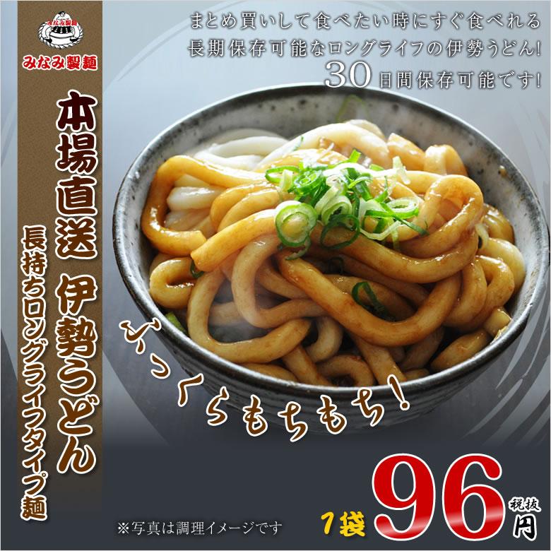 ふっくらもちもち伊勢うどん! 1袋  (長持ちロングライフタイプ麺)