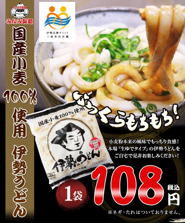 【毎月第3金曜日限定発送商品】国産小麦100%使用伊勢うどん チルド麺