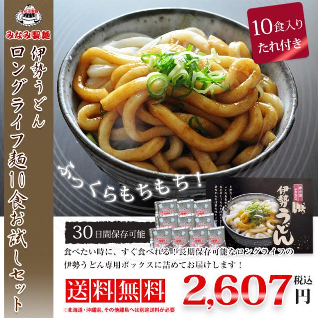 伊勢うどん!ロングライフ麺10食お試しセット たれ付き (長持ちロングライフタイプ麺)