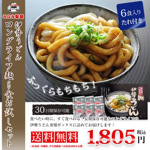 伊勢うどん!ロングライフ麺お試しセット たれ付き (長持ちロングライフタイプ麺)