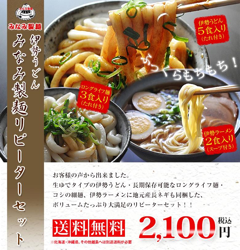 みなみ製麺リピーターセット