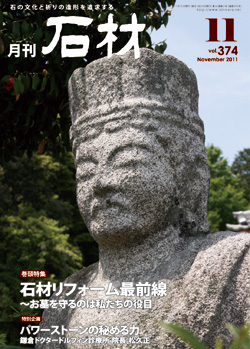 月刊石材2011年11月号