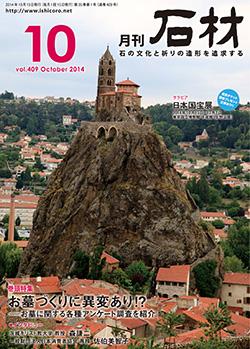 「石材」2014年10月号