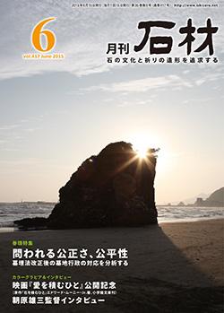 「石材」2015年6月号
