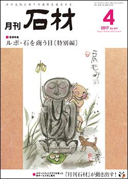 「石材」2017年4月号