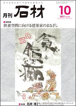 「石材」2017年10月号