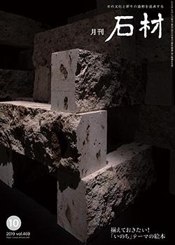 「石材」2019年10月号