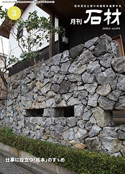 「石材」2020年3月号