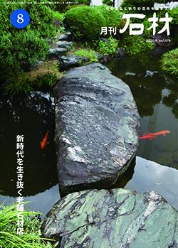 「石材」2020年8月号