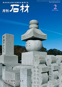 「石材」2021年2月号