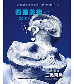 三橋國民「石造美術ってなに」